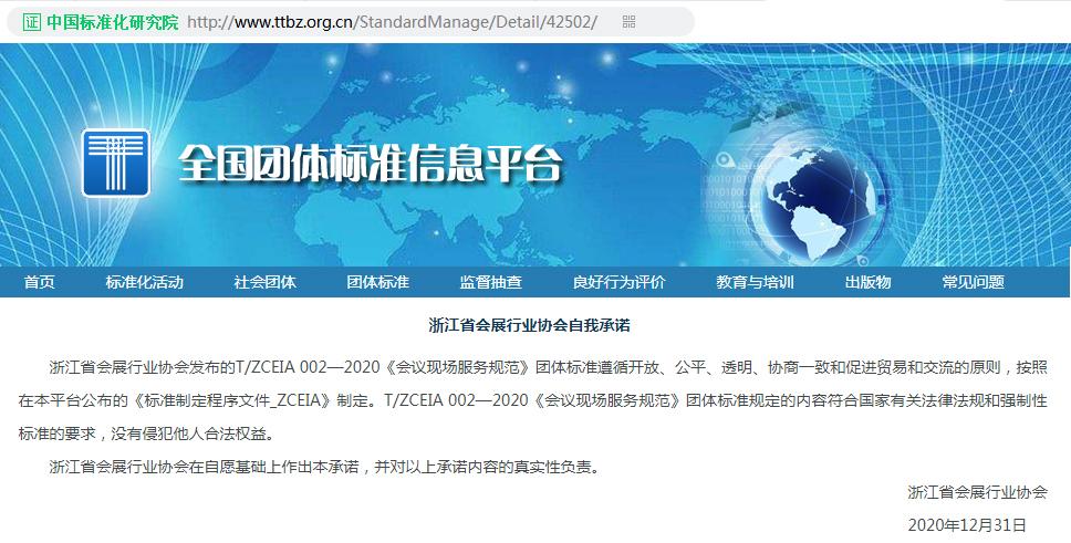 中国标准化研究院、全国团体标准信息平台公告