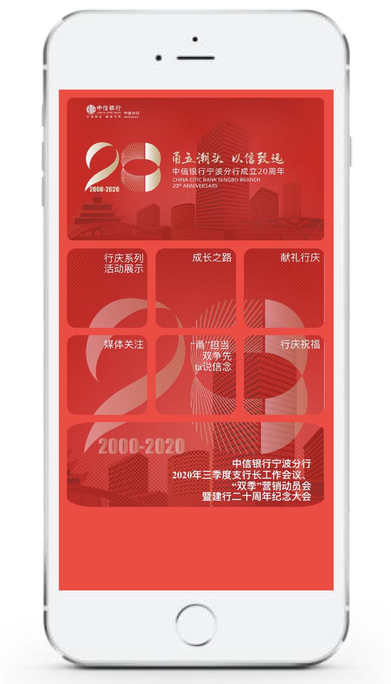 中信银行宁波分行20周年庆线上年会
