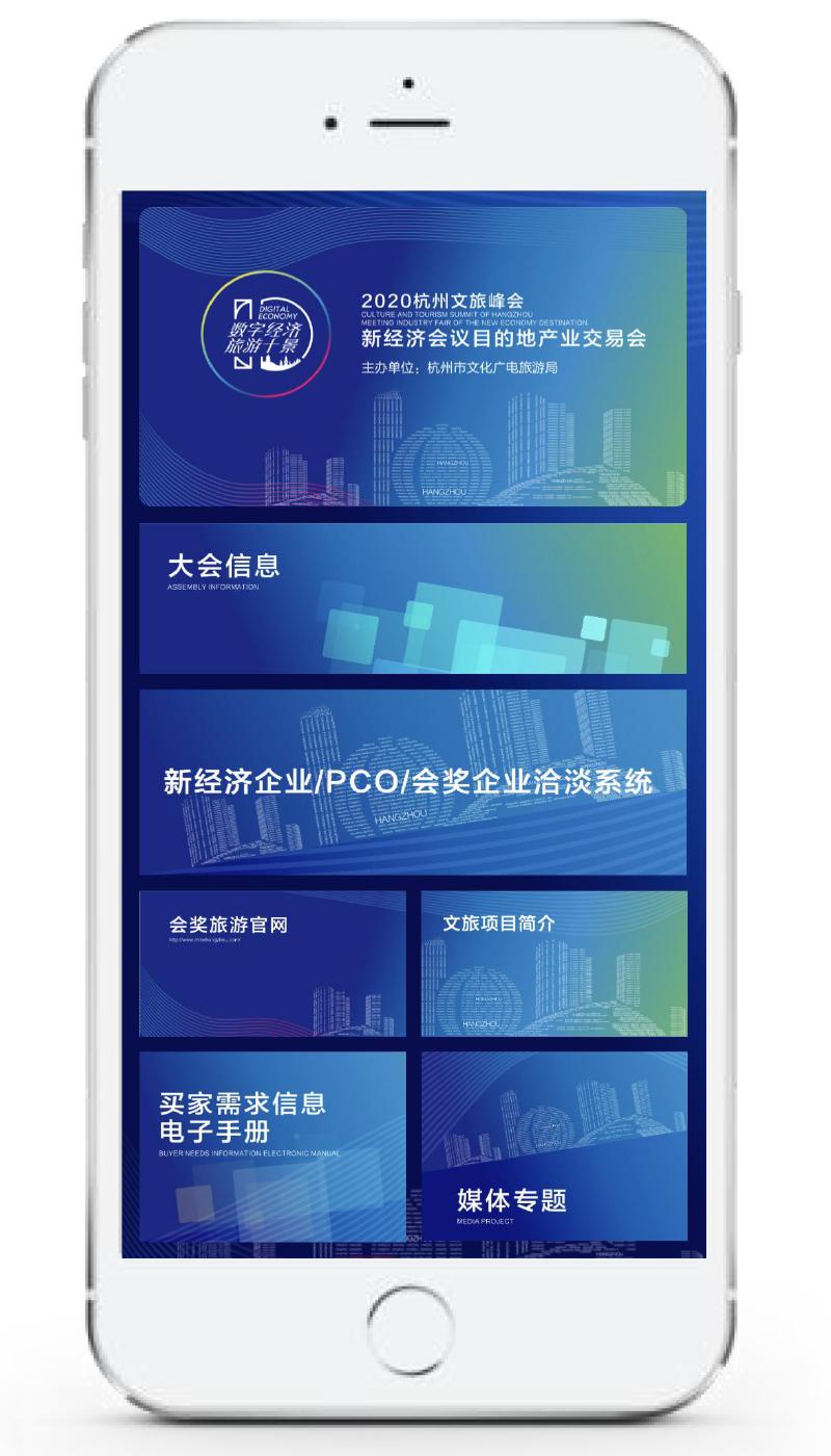 2020杭州文旅峰会新经济会议目的地产业交易会线上会议