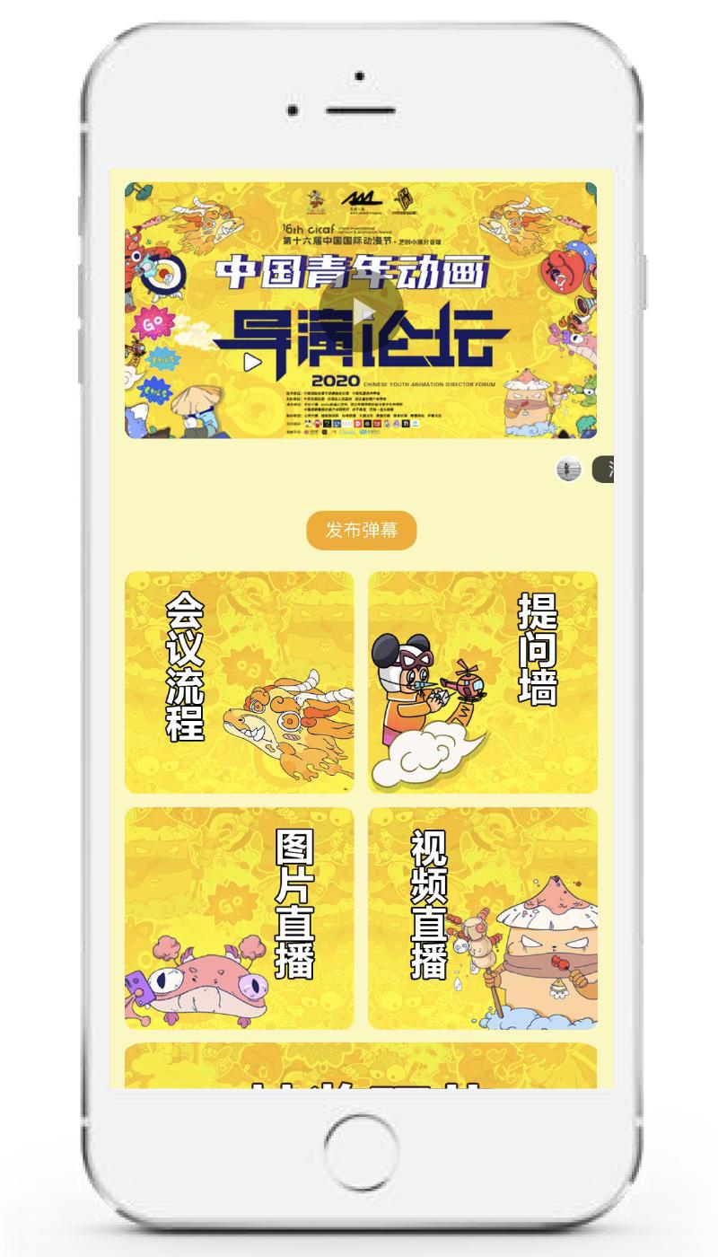 青年动画导演论坛云会议