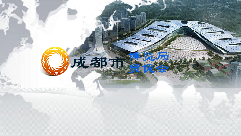成都市会展业发展专项资金管理办法