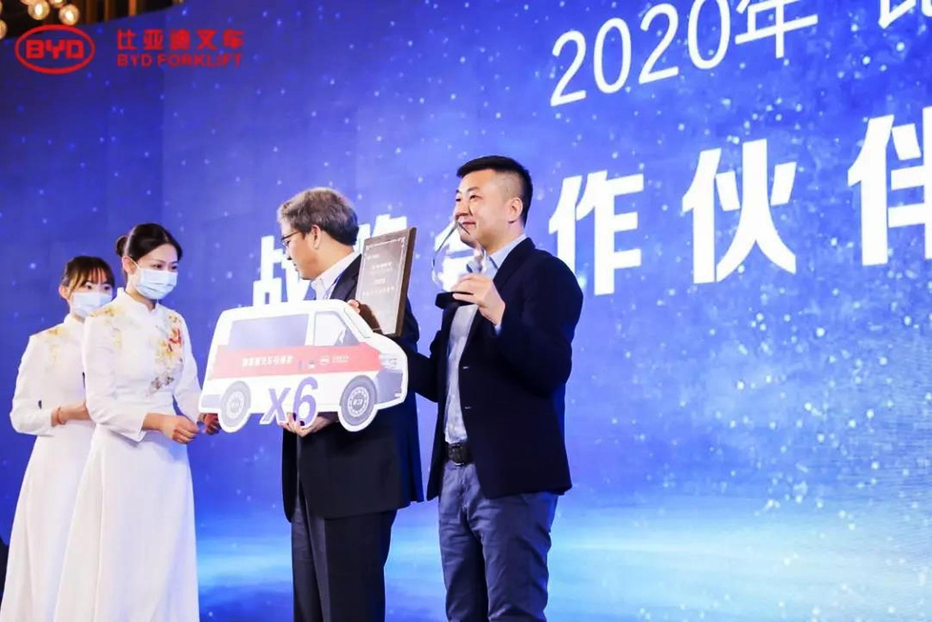 2020比亚迪叉车经销商大会颁奖环节