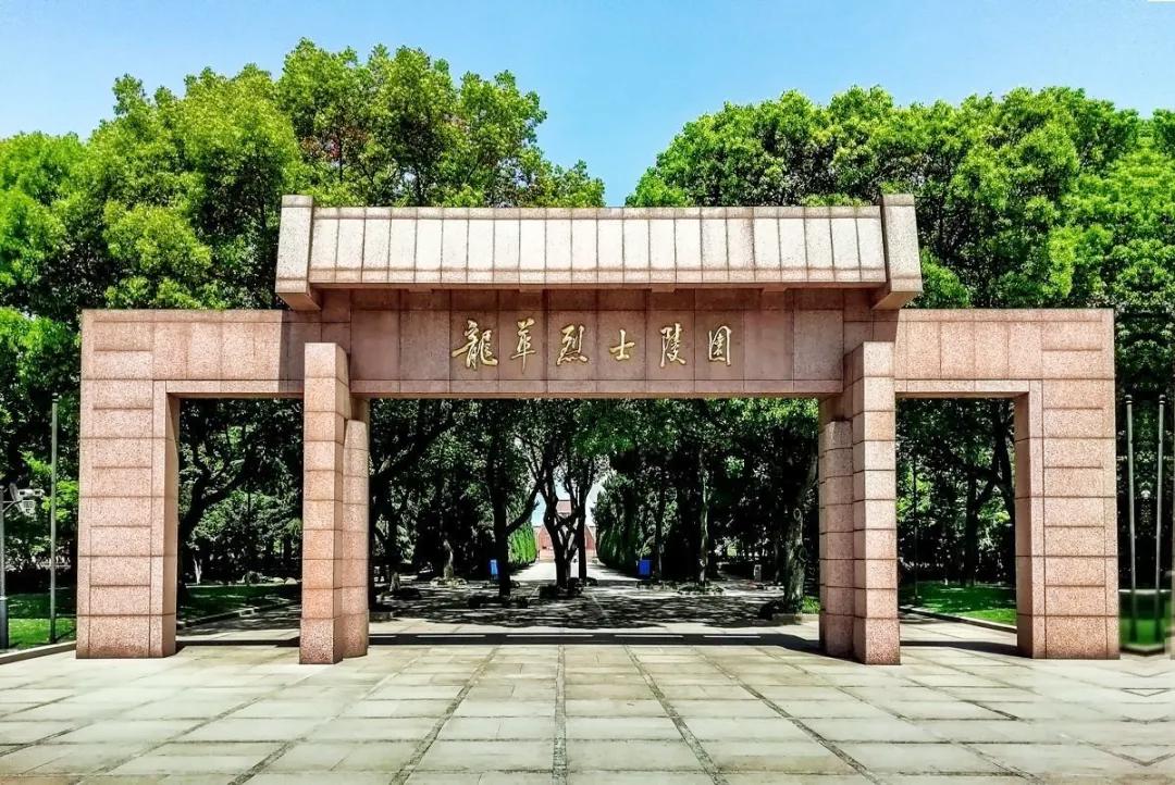 龙华革命烈士陵园