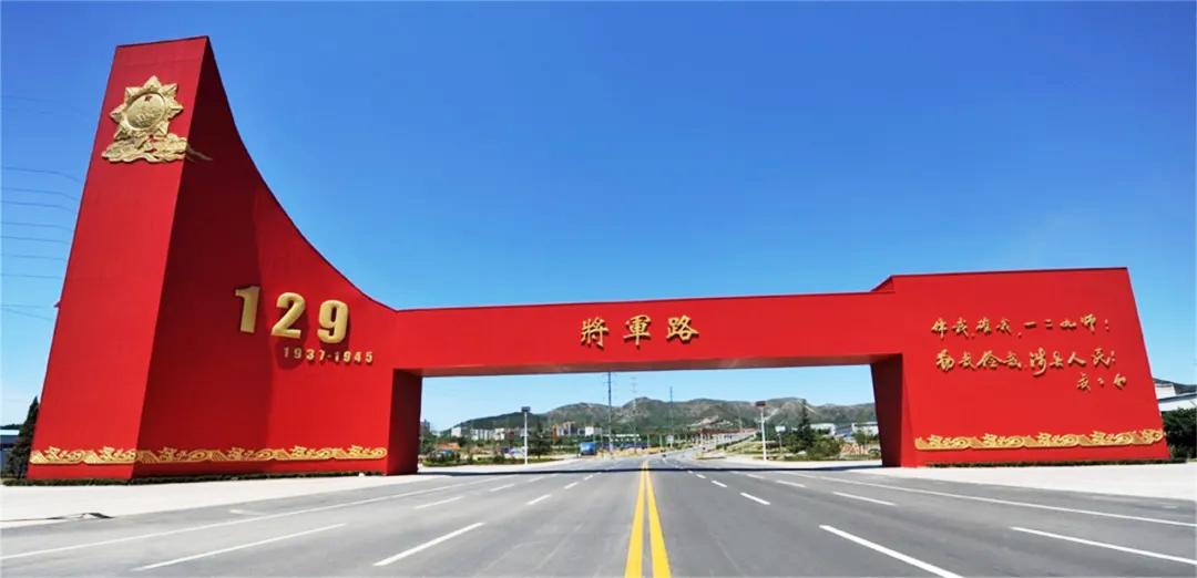 河北涉县将军路