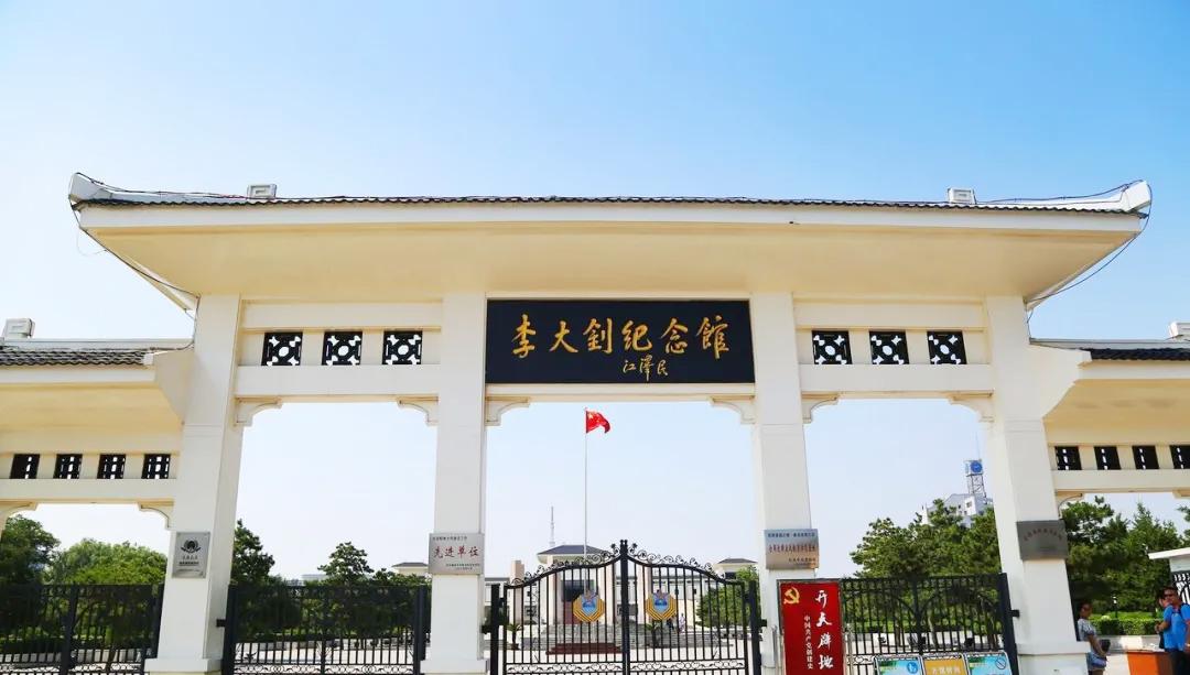 红色教育基地――李大钊纪念馆