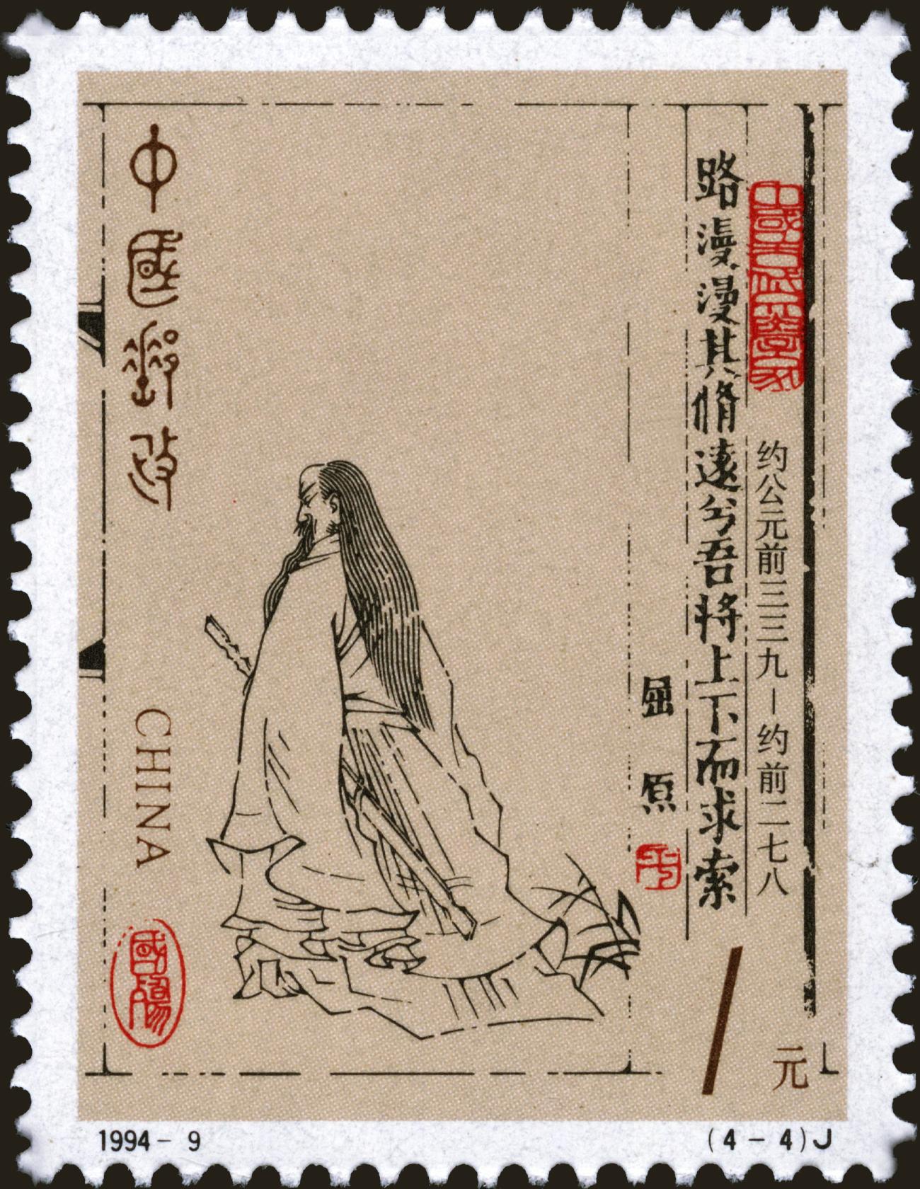 中国邮政1994年9月发行纪念邮票《屈原》