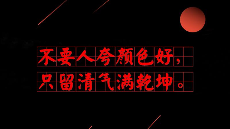 #习近平用典#不要人夸颜色好,只留清气满乾坤。