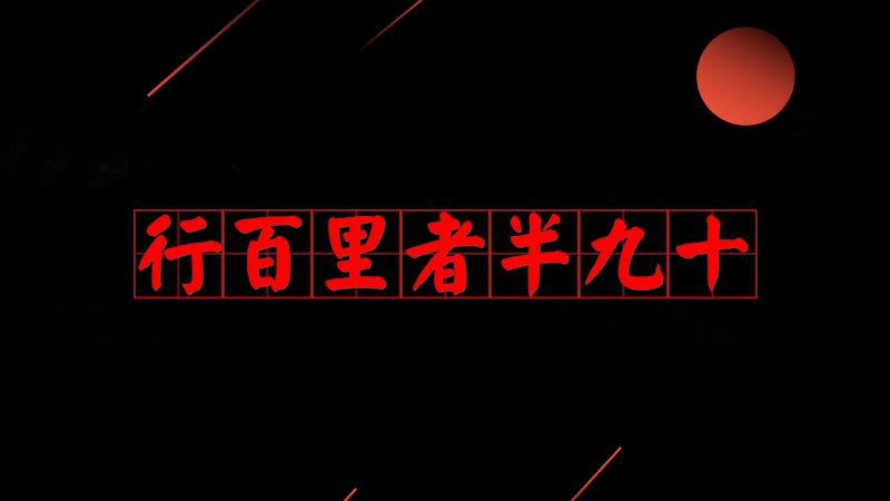 #习近平用典#行百里者半九十