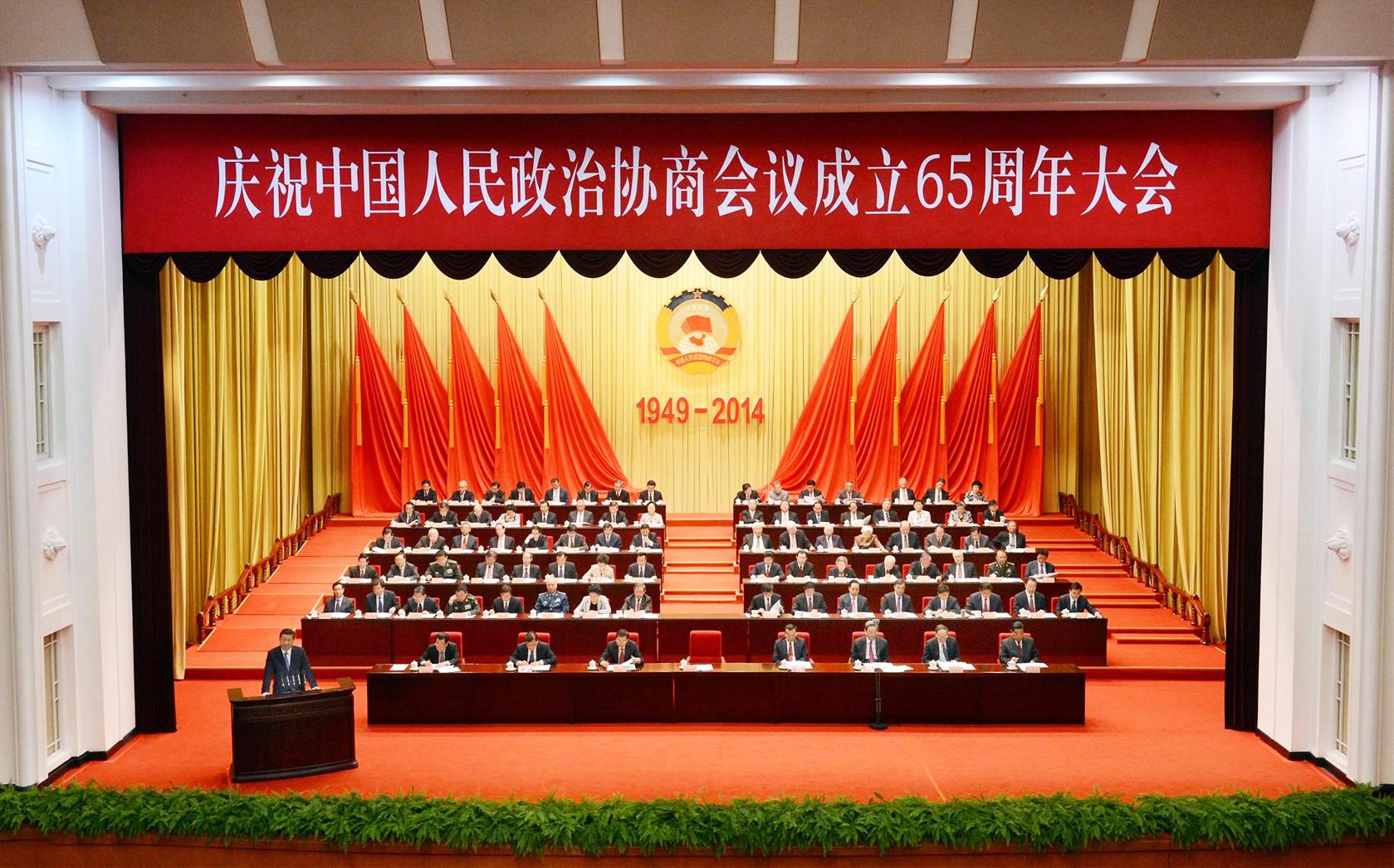 庆祝中国人民政治协商会议成立65周年大会