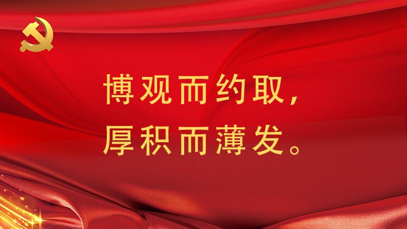 #习近平用典#博观而约取,厚积而薄发。