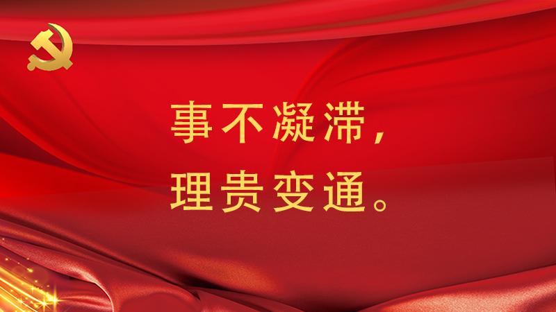 #习近平用典#事不凝滞,理贵变通。