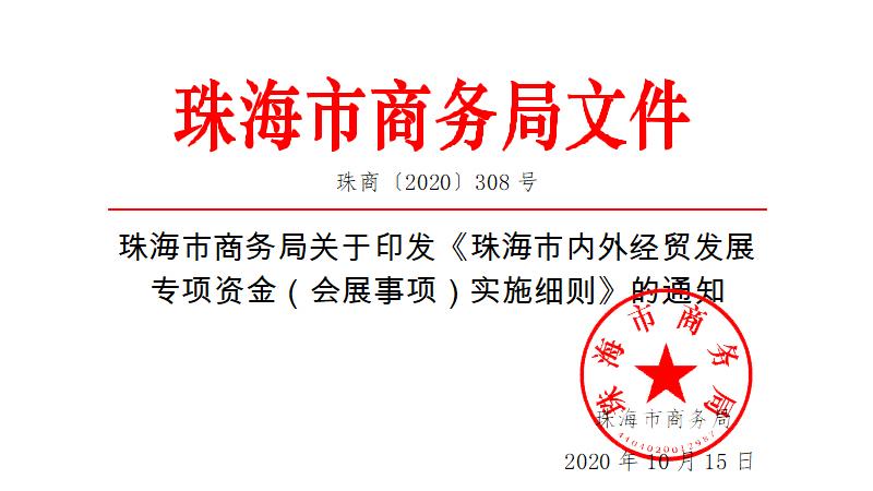 珠海市内外经贸发展专项资金(会展事项)实施细则