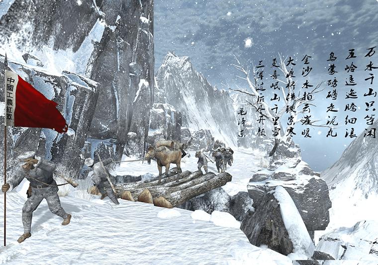 红军长征爬雪山