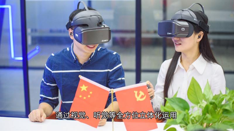 智慧党建怎么做?VR智慧党建的优势及应用场景