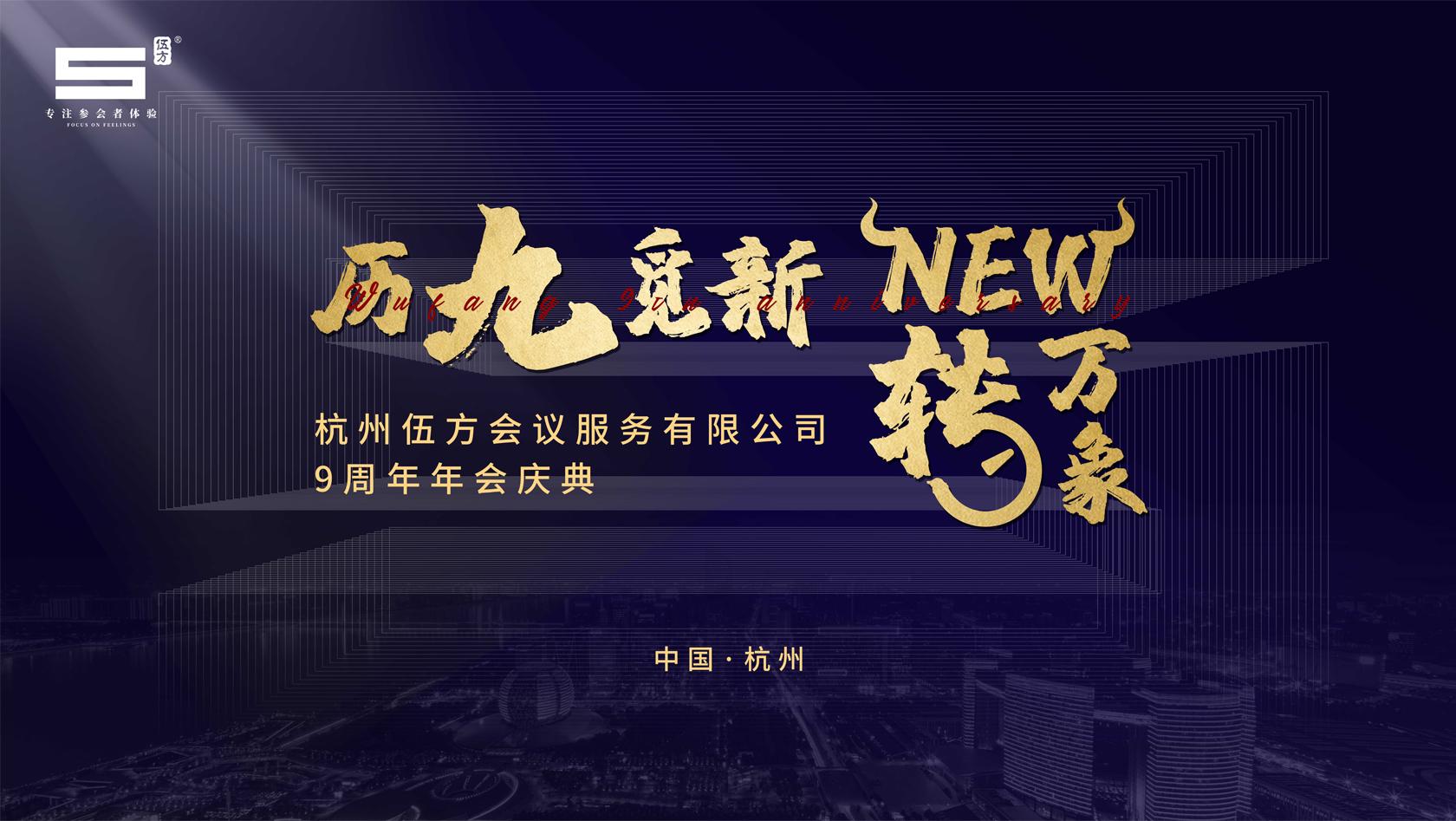 杭州伍方会议服务有限公司九周年庆典――历九觅新 New转万象