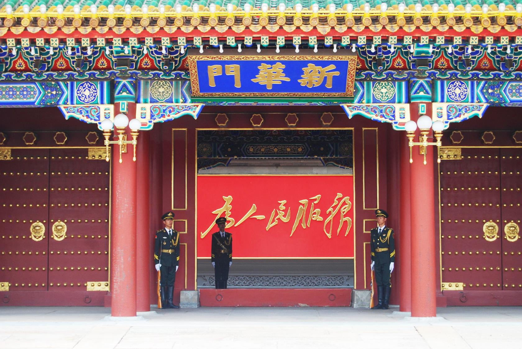 """中南海新华门影壁上的""""为人民服务""""金色大字"""