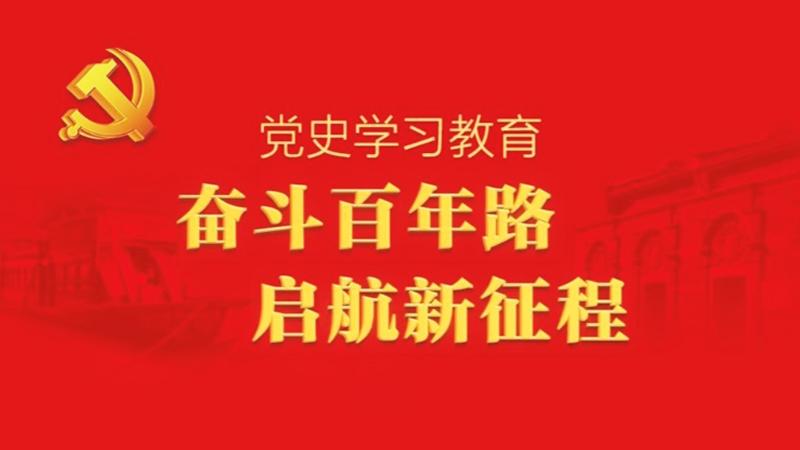 习近平论中国共产党历史(2021年)