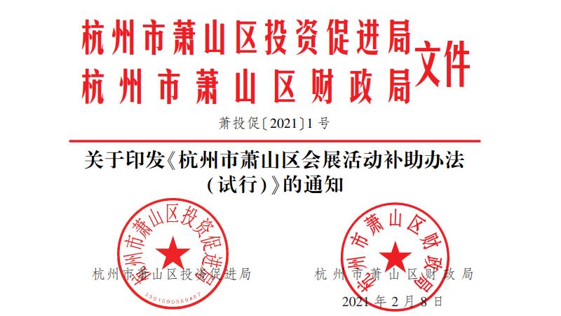 关于印发《杭州市萧山区会展活动补助办法(试行)》的通知