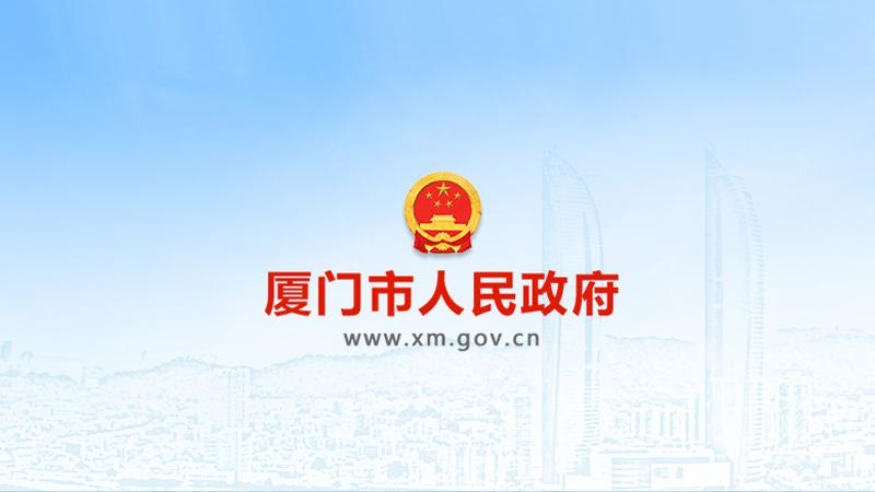 厦门经济特区会展业促进条例