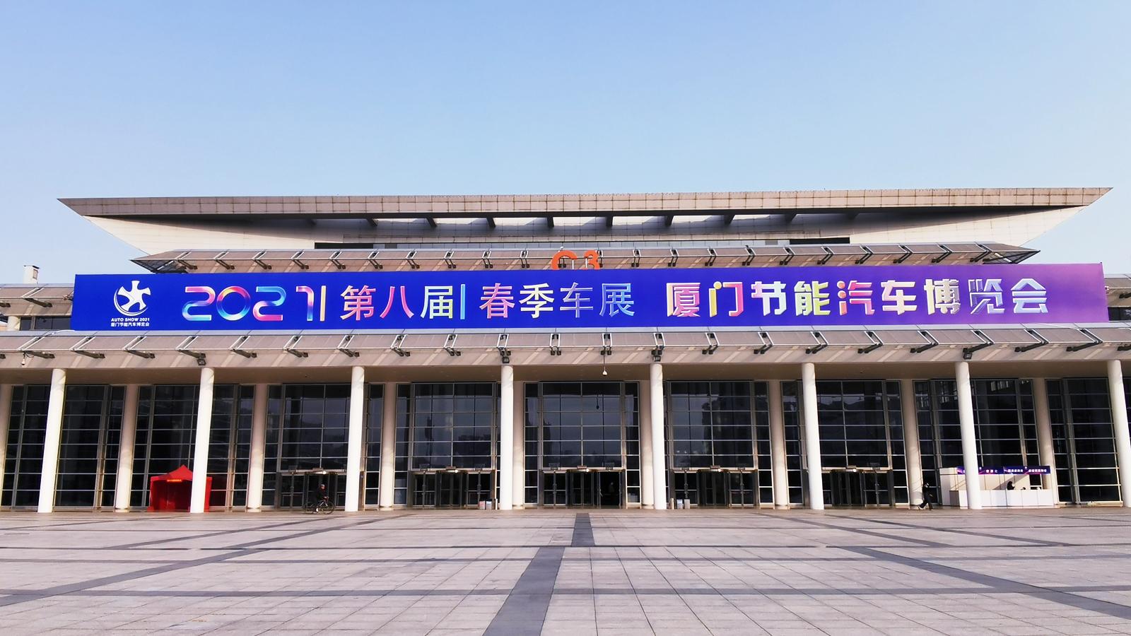 2021第八届厦门节能汽车博览会