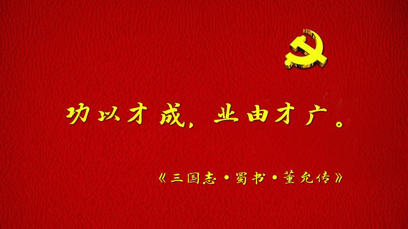 #习近平用典#功以才成,业由才广。
