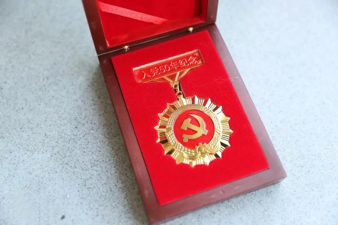 入党50年纪念章