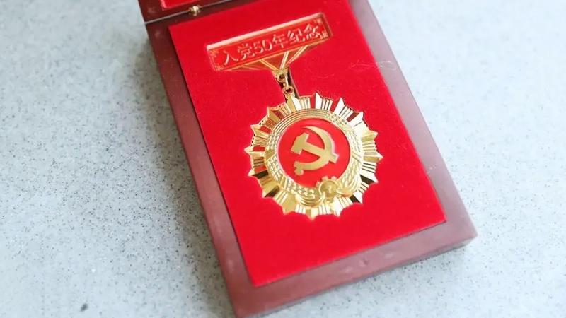 """关于做好""""光荣在党50年""""纪念章颁发工作的通知"""