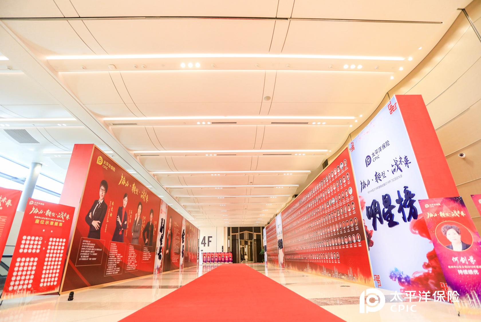 太平洋保险杭州公司启动大会活动现场