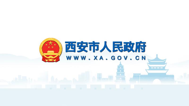 《西安市会议会展产业扶持政策》出台 符合条件的会展企业可获50万元奖励
