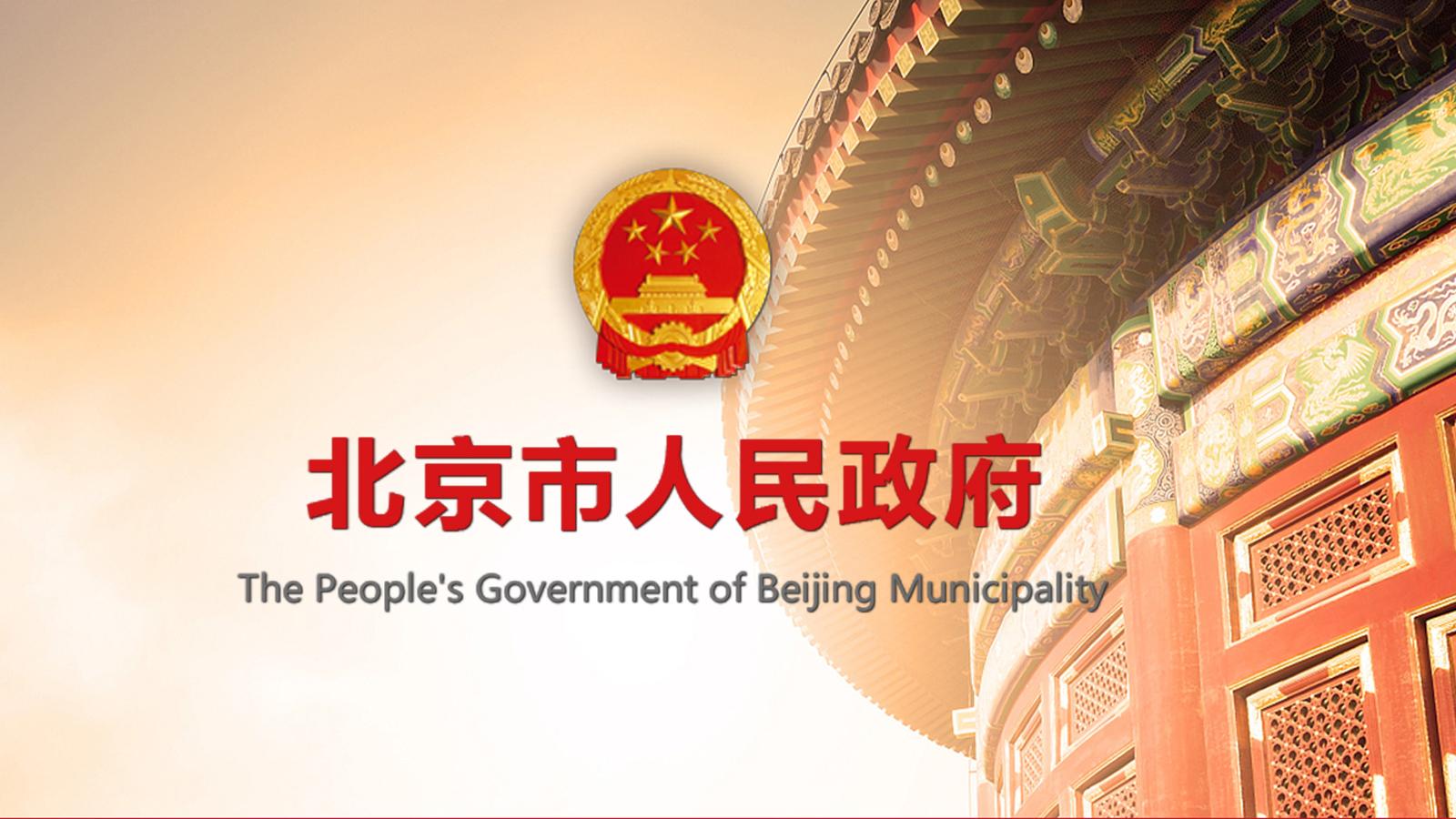 """北京出台新""""6条""""政策 加大会展企业帮扶力度"""