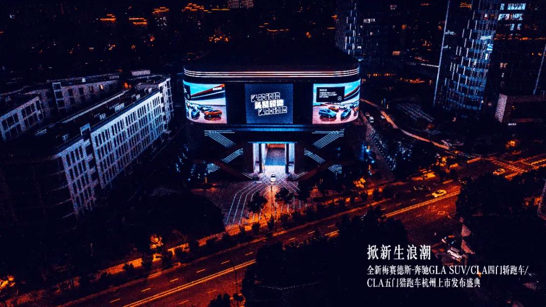 梅赛德斯-奔驰新车上市发布盛典