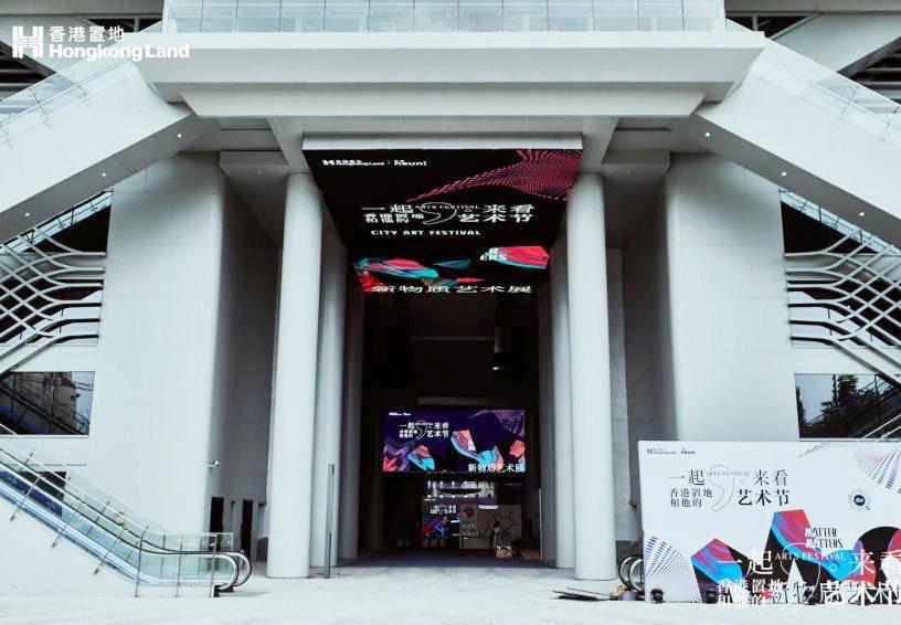 """香港置地""""万物有灵""""城市艺术节"""