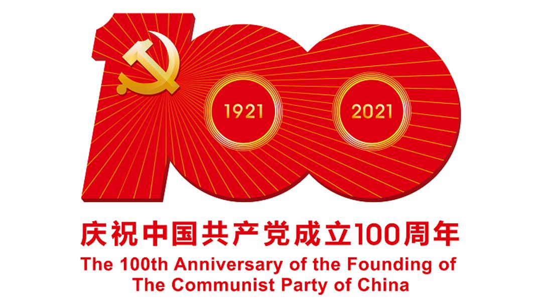 中国共产党成立100周年庆祝活动标识高清图