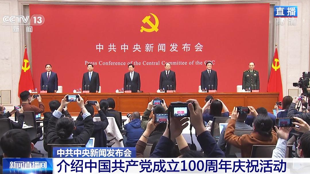 中国共产党成立100周年庆祝活动介绍新闻发布会