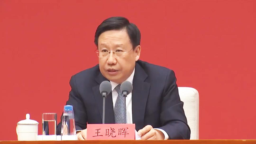 中宣部副部长王晓晖