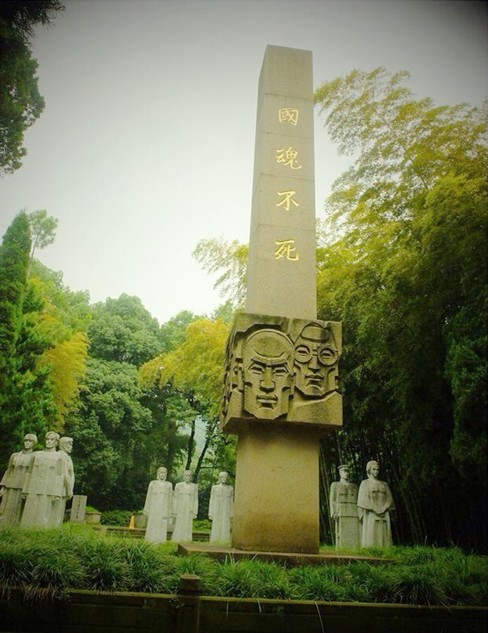 国魂不死纪念碑