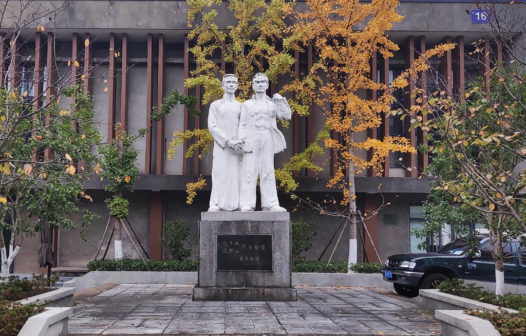 沈干城、沈乐山烈士塑像