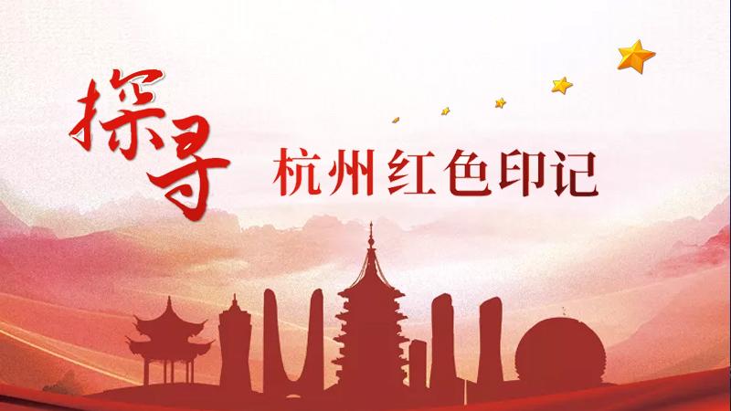 传承红色记忆 追寻杭州红色教育基地(推荐)