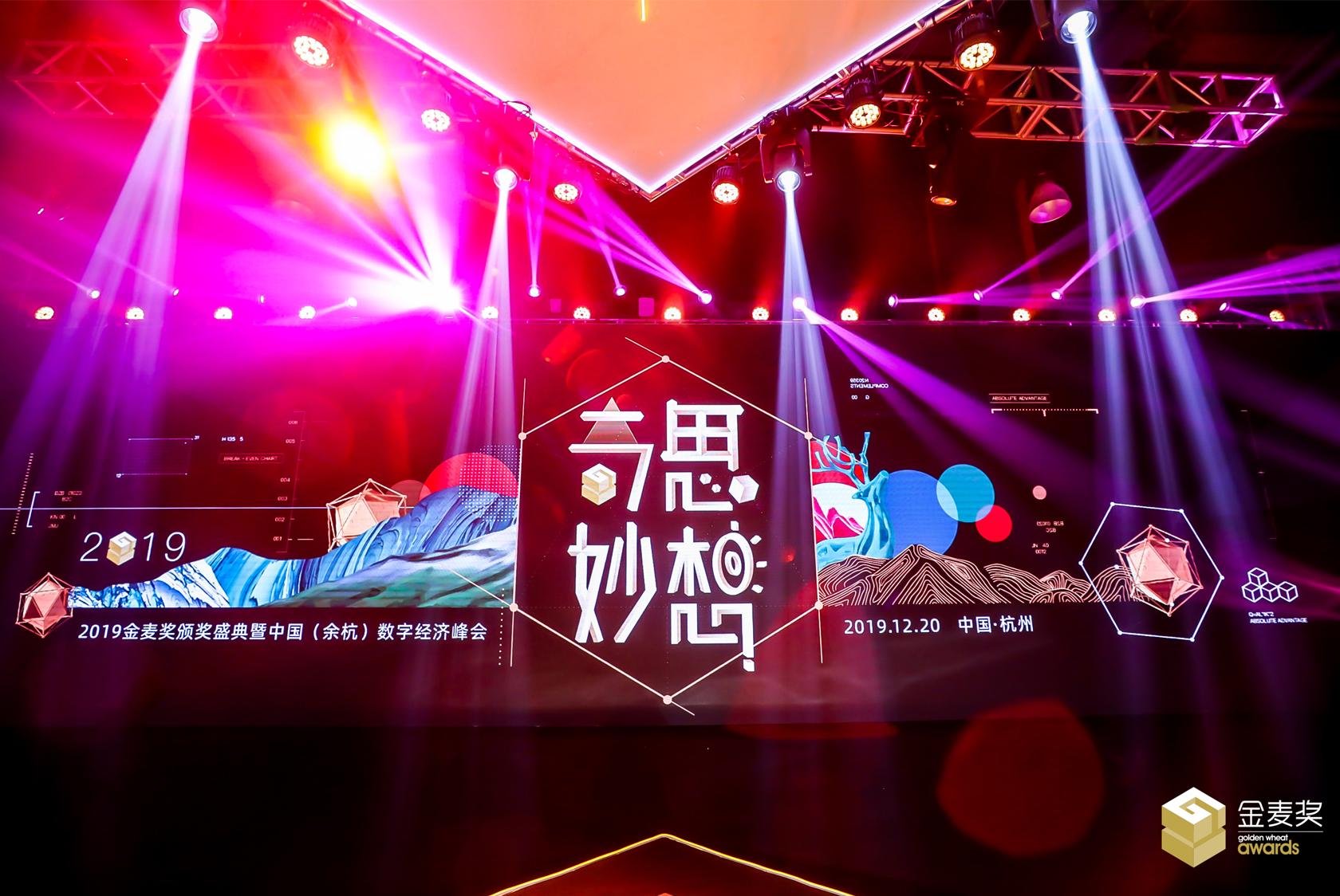 """""""电商奥斯卡""""金麦奖颁奖盛典暨中国(余杭)数字经济峰会-14"""