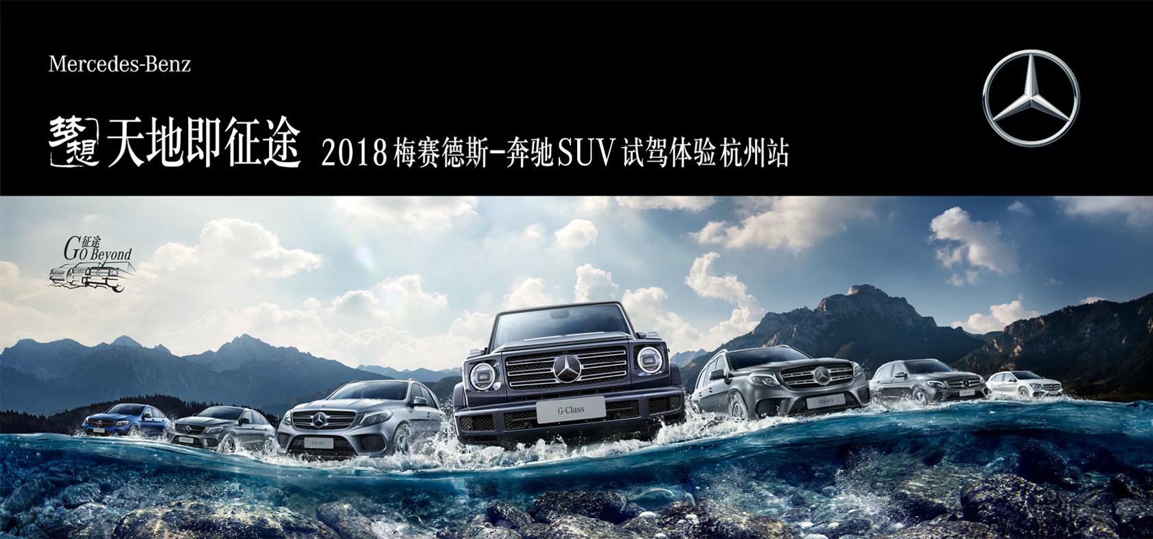 2018梅赛德斯-奔驰SUV试驾体验活动