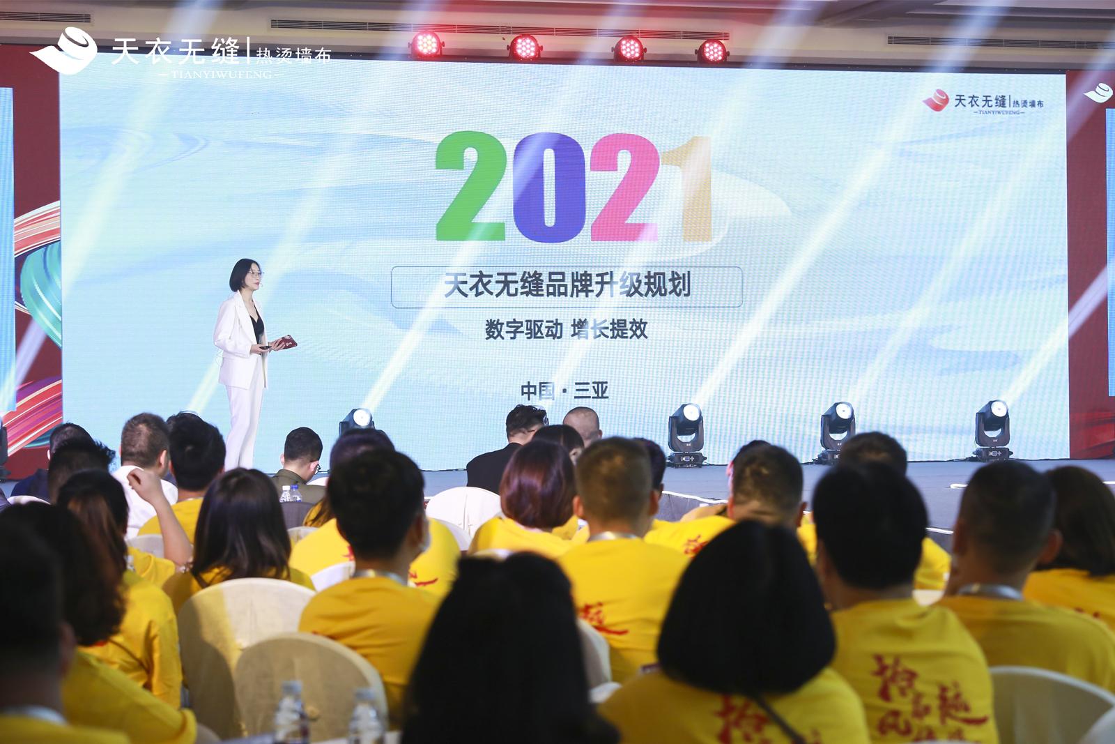 天衣无缝墙布十周年荣耀盛典暨品牌战略发布会 经销商年会-11