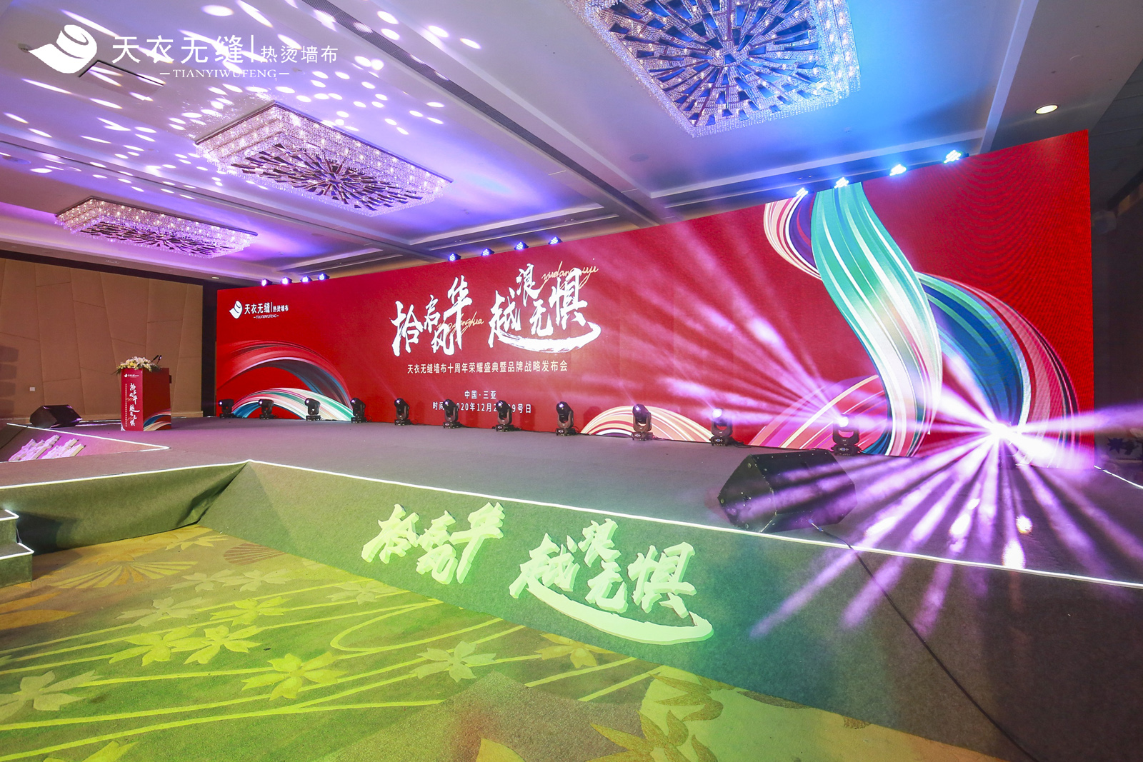 天衣无缝墙布十周年荣耀盛典暨品牌战略发布会 经销商年会-23