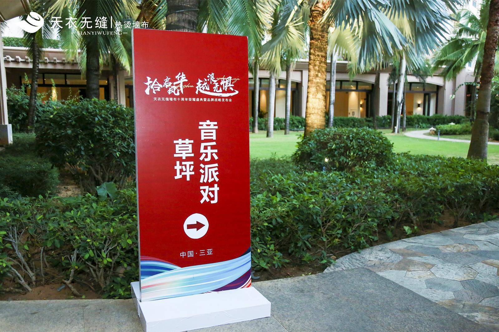 天衣无缝墙布十周年荣耀盛典暨品牌战略发布会 经销商年会-28