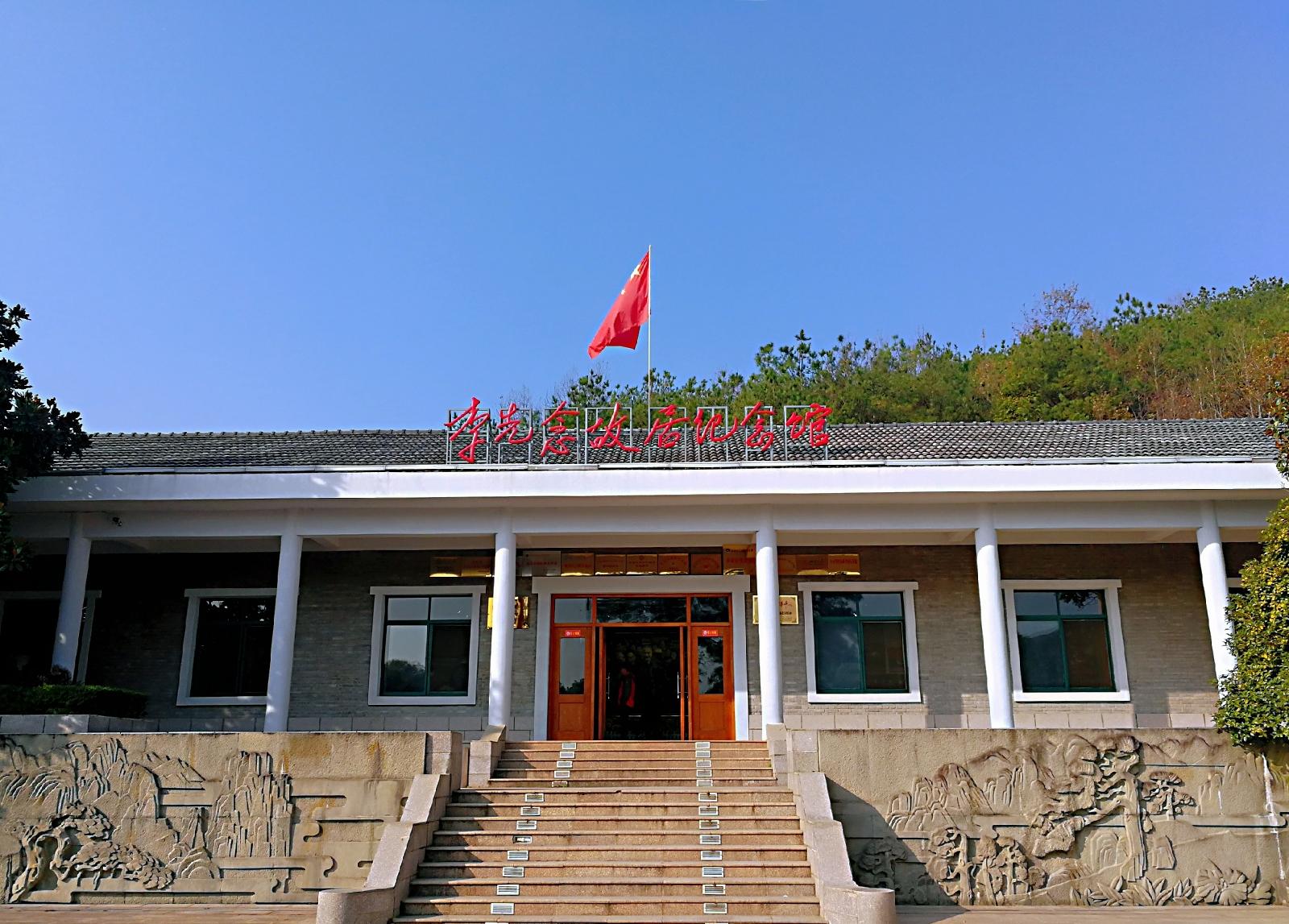 李先念故居纪念馆