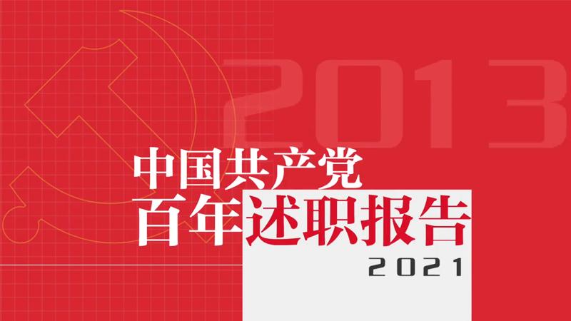 中国共产党百年述职报告(文字版)