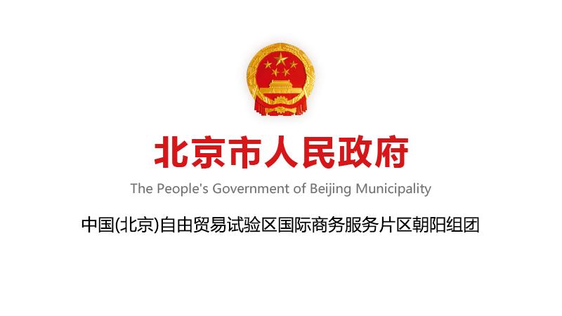关于促进中国(北京)自由贸易试验区国际商务服务片区朝阳组团产业发展的若干支持政策