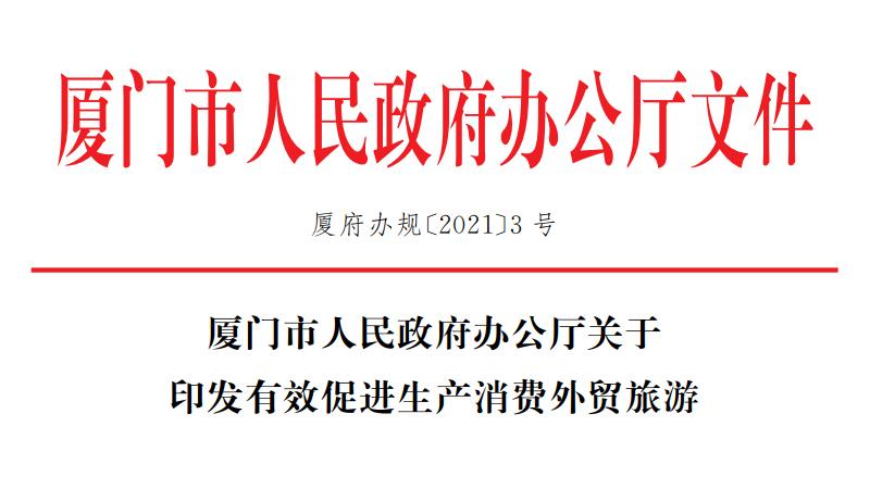 厦门市人民政府办公厅关于印发有效促进生产消费外贸旅游高质量发展若干措施的通知