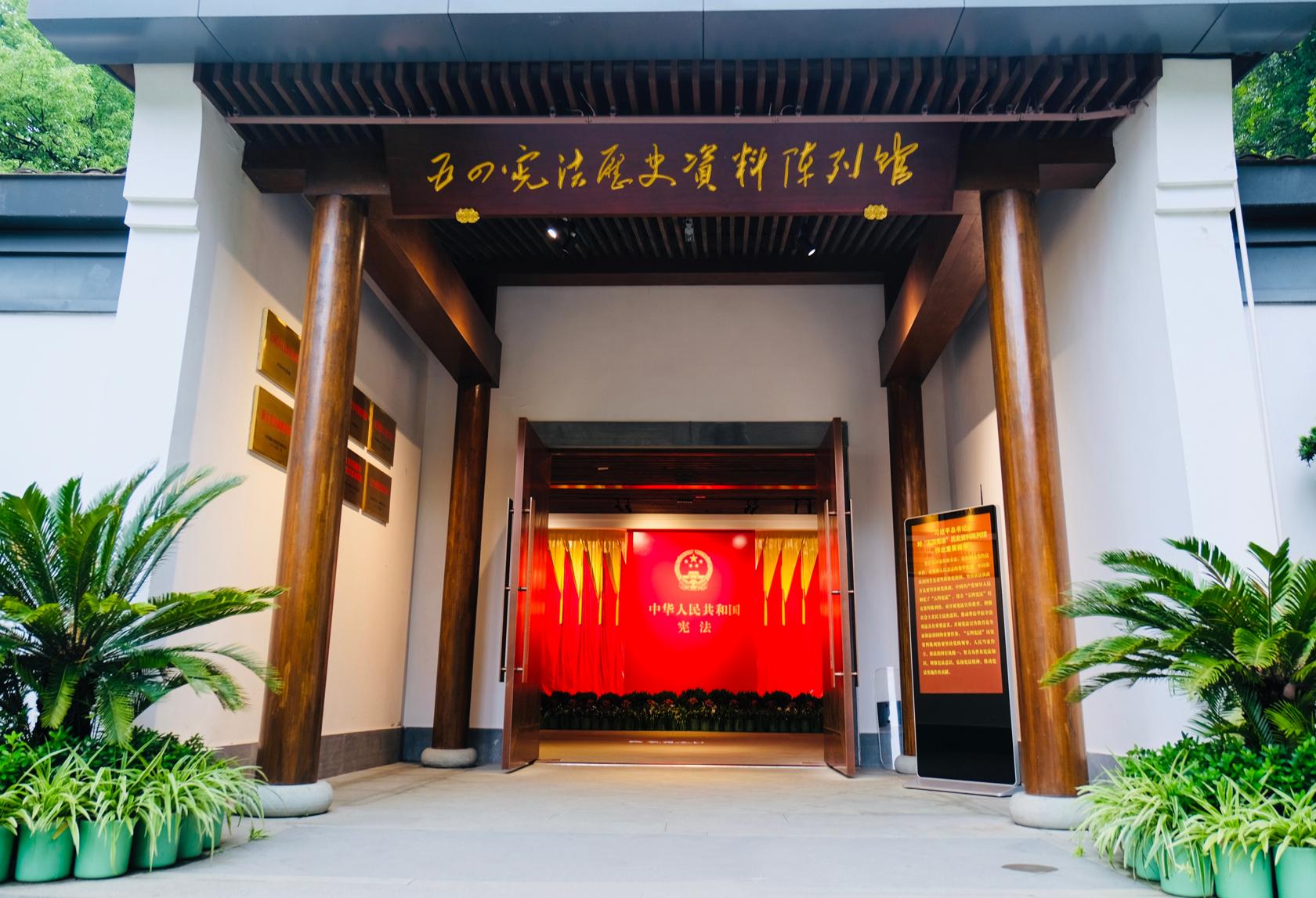 五四宪法历史资料陈列馆