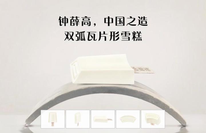 钟薛高雪糕中式美学设计