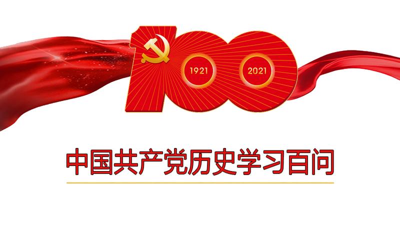 党史学习提纲:中国共产党历史学习百问
